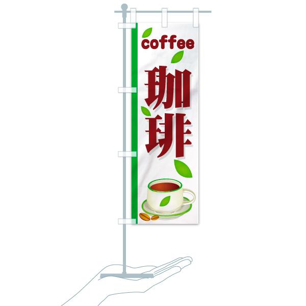 のぼり旗 珈琲 coffeeのデザインAのミニのぼりイメージ