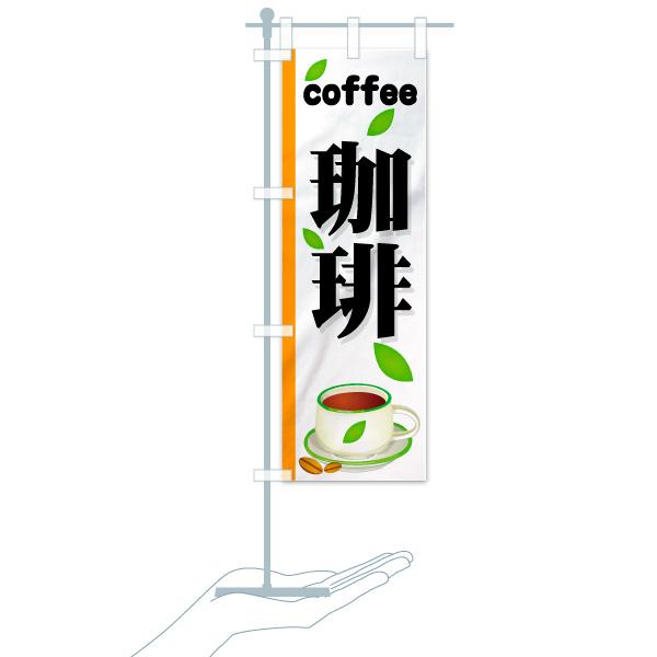 のぼり旗 珈琲 coffeeのデザインBのミニのぼりイメージ