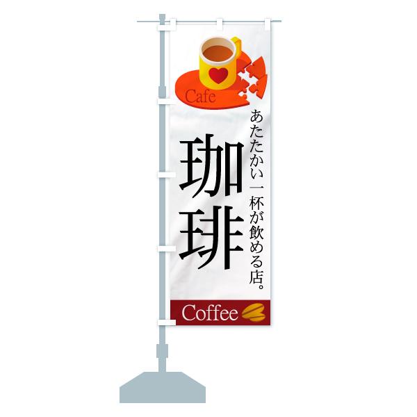 のぼり旗 珈琲 あたたかい一杯が飲める店 CafeのデザインAの設置イメージ
