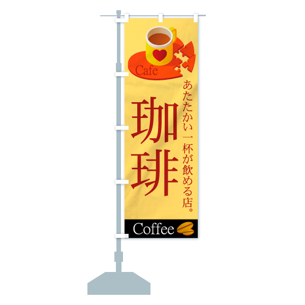 のぼり旗 珈琲 あたたかい一杯が飲める店 CafeのデザインBの設置イメージ