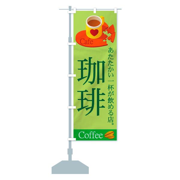 のぼり旗 珈琲 あたたかい一杯が飲める店 CafeのデザインCの設置イメージ