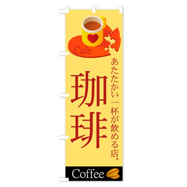のぼり旗 珈琲 あたたかい一杯が飲める店 CafeのデザインBの全体イメージ
