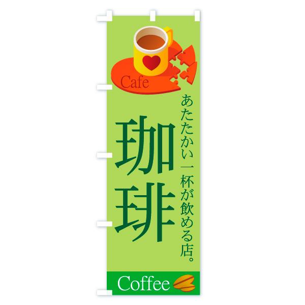 のぼり旗 珈琲 あたたかい一杯が飲める店 CafeのデザインCの全体イメージ