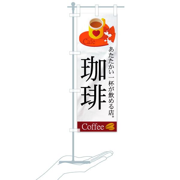 のぼり旗 珈琲 あたたかい一杯が飲める店 CafeのデザインAのミニのぼりイメージ