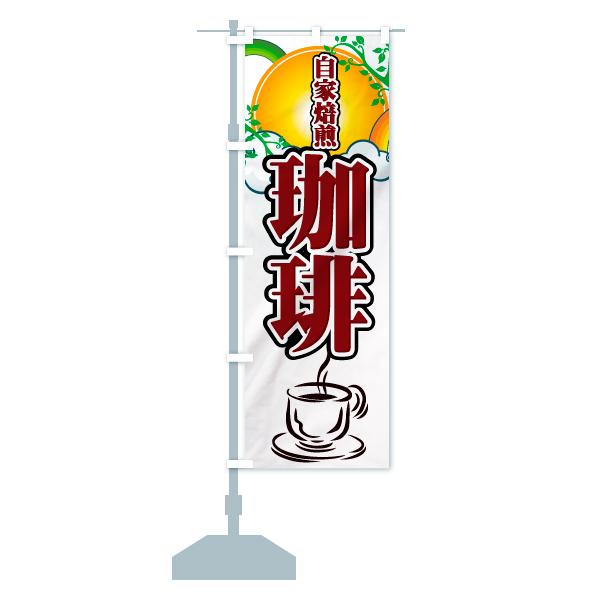 のぼり旗 珈琲 自家焙煎のデザインAの設置イメージ