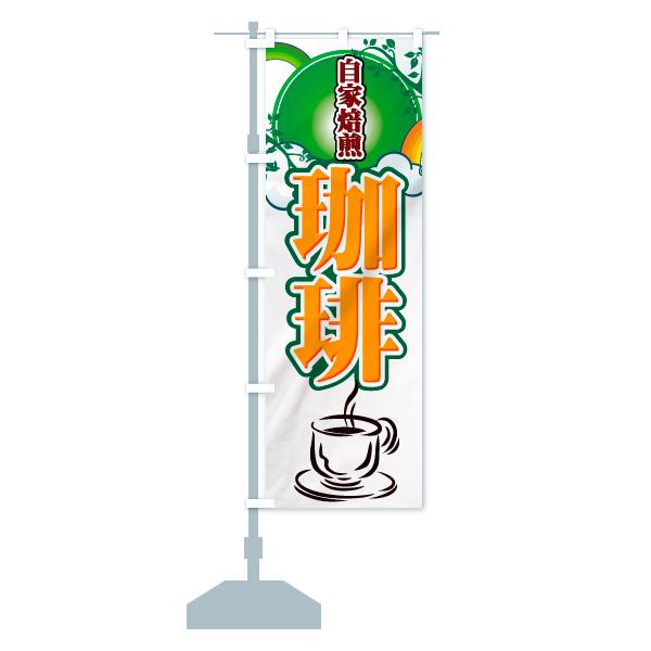 のぼり旗 珈琲 自家焙煎のデザインBの設置イメージ