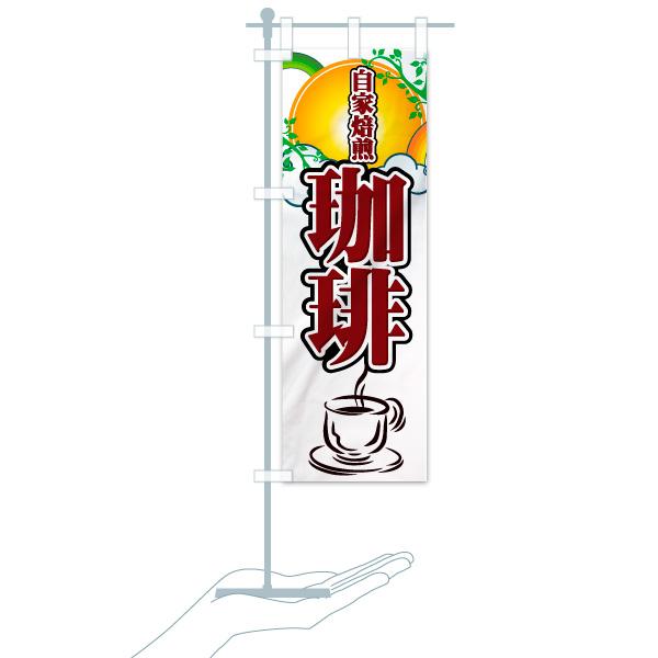 のぼり旗 珈琲 自家焙煎のデザインAのミニのぼりイメージ