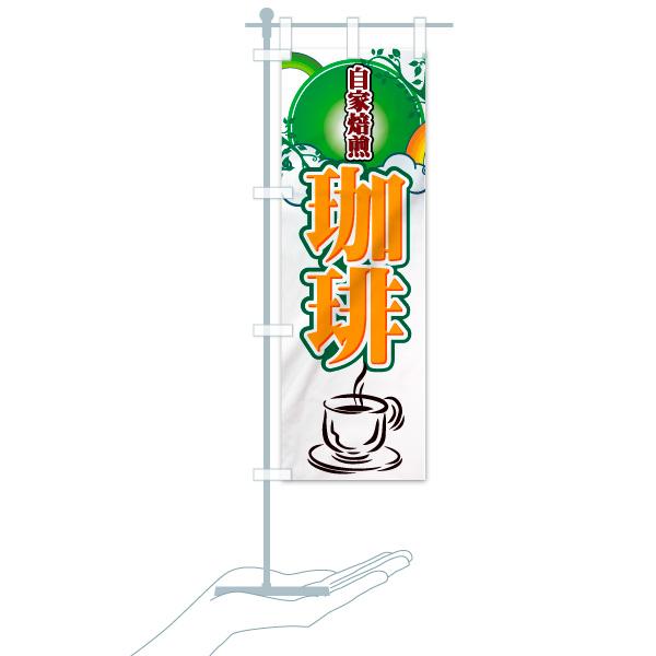 のぼり旗 珈琲 自家焙煎のデザインBのミニのぼりイメージ