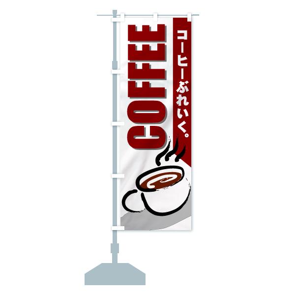 のぼり旗 COFFEE コーヒーぶれいくのデザインAの設置イメージ