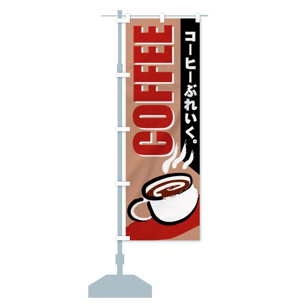 のぼり旗 COFFEE コーヒーぶれいくのデザインBの設置イメージ