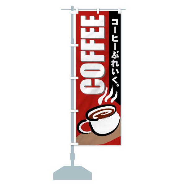 のぼり旗 COFFEE コーヒーぶれいくのデザインCの設置イメージ