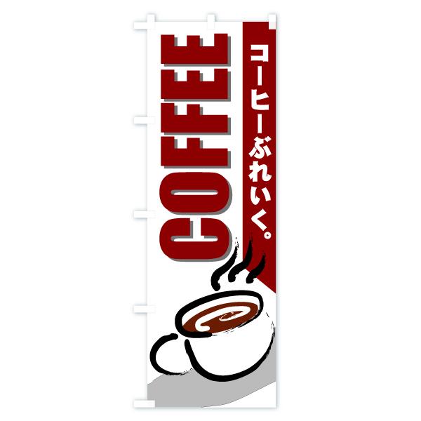 のぼり旗 COFFEE コーヒーぶれいくのデザインAの全体イメージ