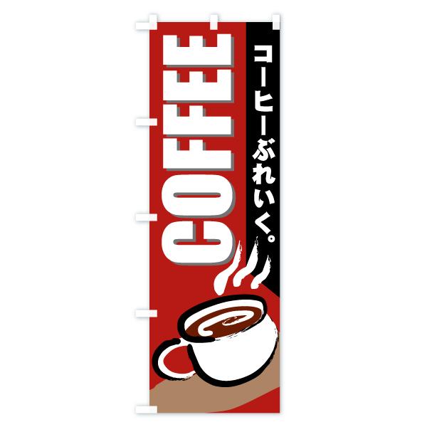 のぼり旗 COFFEE コーヒーぶれいくのデザインCの全体イメージ