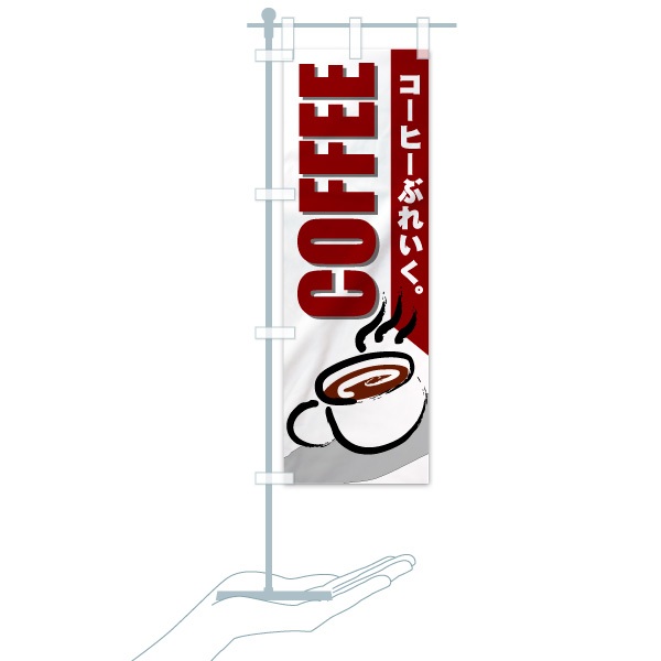 のぼり旗 COFFEE コーヒーぶれいくのデザインAのミニのぼりイメージ