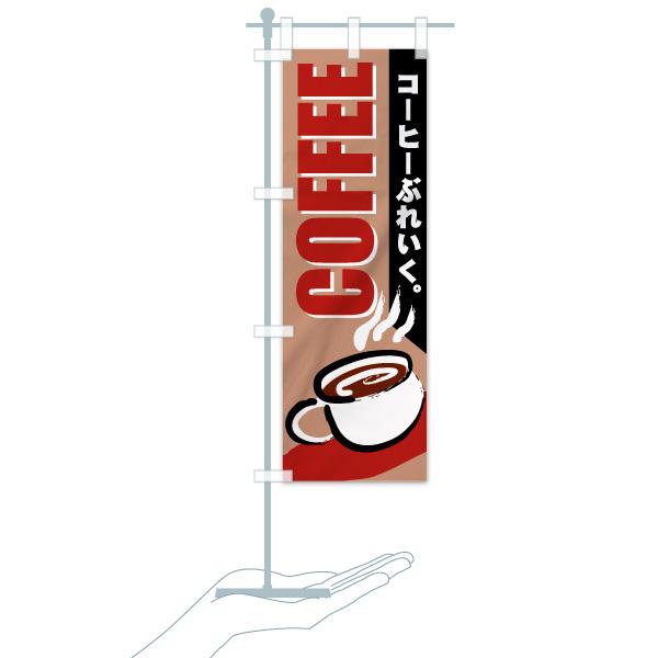 のぼり旗 COFFEE コーヒーぶれいくのデザインBのミニのぼりイメージ