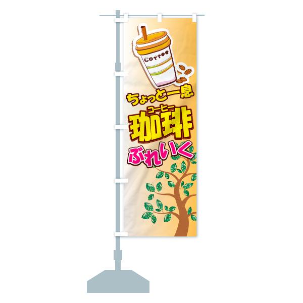 のぼり旗 珈琲 ぶれいく ちょっと一息 コーヒーのデザインBの設置イメージ