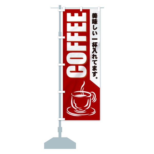 のぼり旗 COFFEE 美味しい一杯いれてますのデザインAの設置イメージ