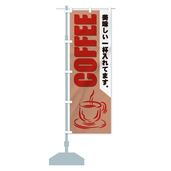 のぼり旗 COFFEE 美味しい一杯いれてますのデザインBの設置イメージ
