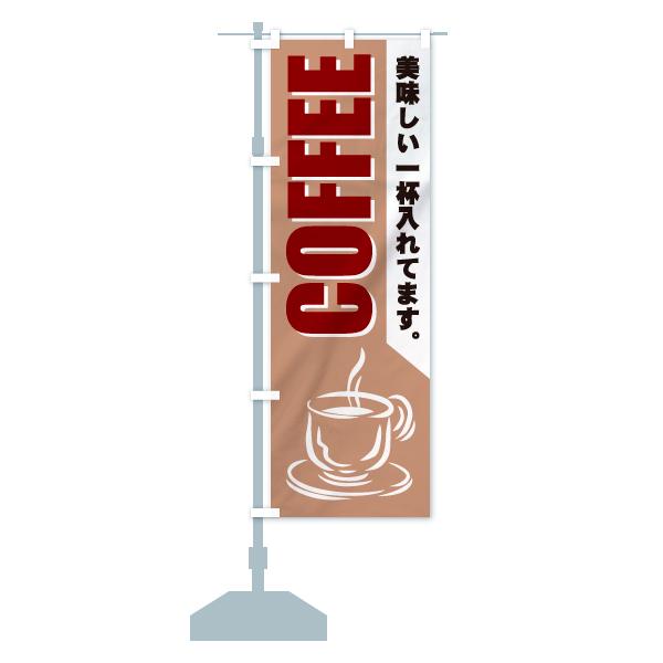 のぼり旗 COFFEE 美味しい一杯いれてますのデザインCの設置イメージ