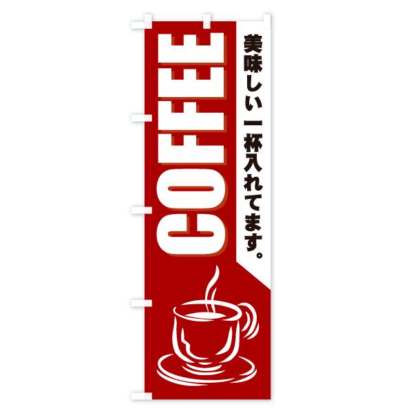のぼり旗 COFFEE 美味しい一杯いれてますのデザインAの全体イメージ