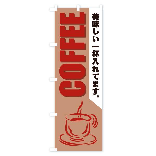 のぼり旗 COFFEE 美味しい一杯いれてますのデザインBの全体イメージ