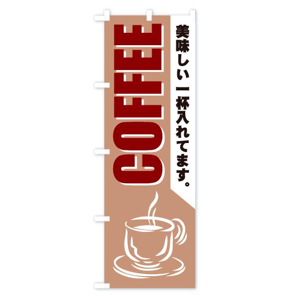 のぼり旗 COFFEE 美味しい一杯いれてますのデザインCの全体イメージ
