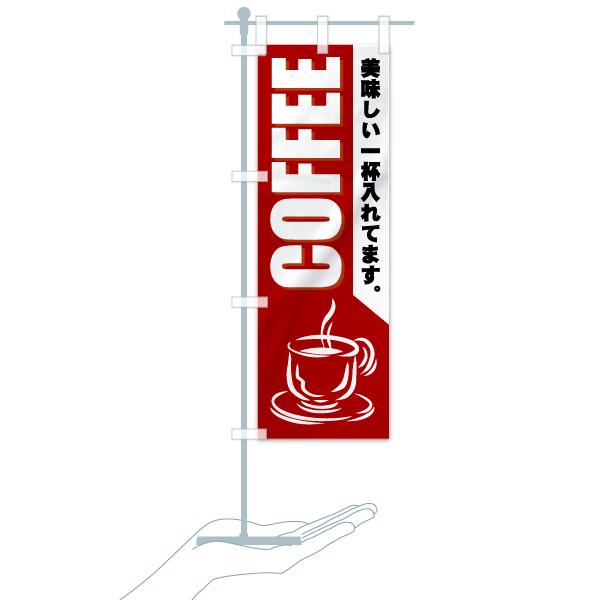 のぼり旗 COFFEE 美味しい一杯いれてますのデザインAのミニのぼりイメージ