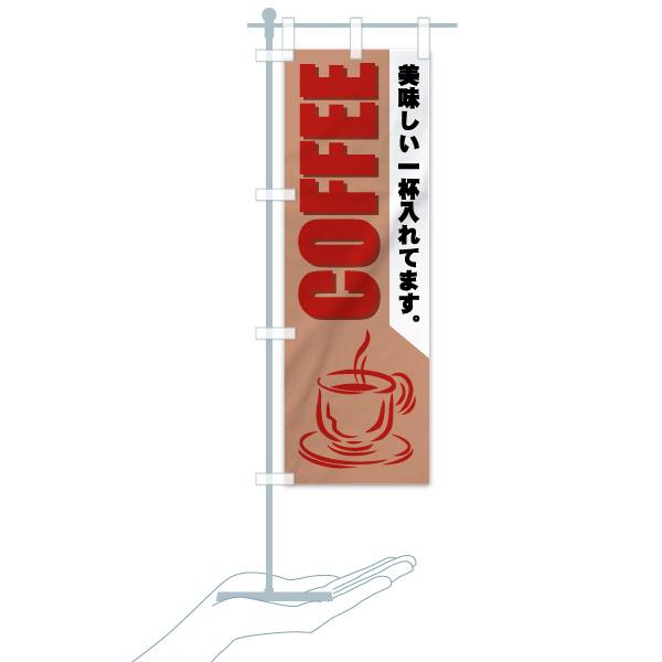 のぼり旗 COFFEE 美味しい一杯いれてますのデザインBのミニのぼりイメージ