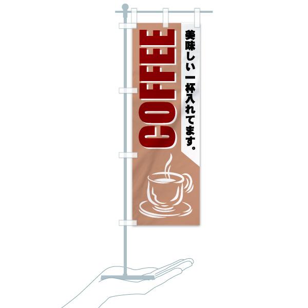 のぼり旗 COFFEE 美味しい一杯いれてますのデザインCのミニのぼりイメージ
