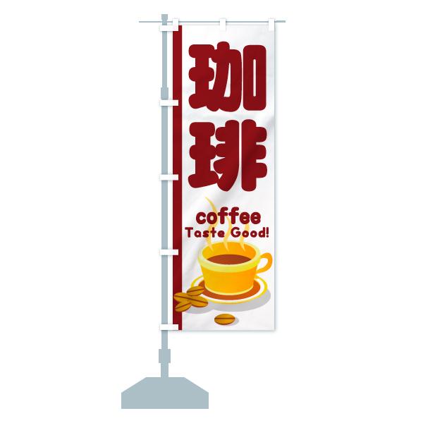 のぼり旗 珈琲 coffee Taste GoodのデザインAの設置イメージ