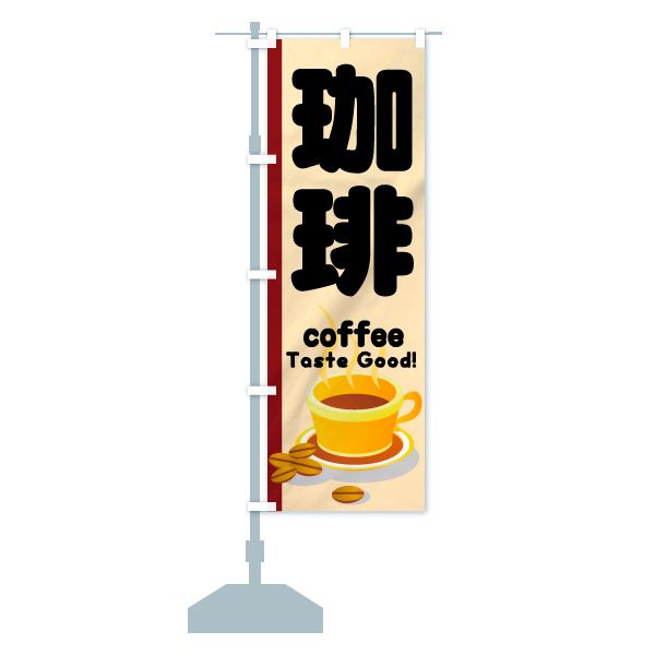のぼり旗 珈琲 coffee Taste GoodのデザインBの設置イメージ
