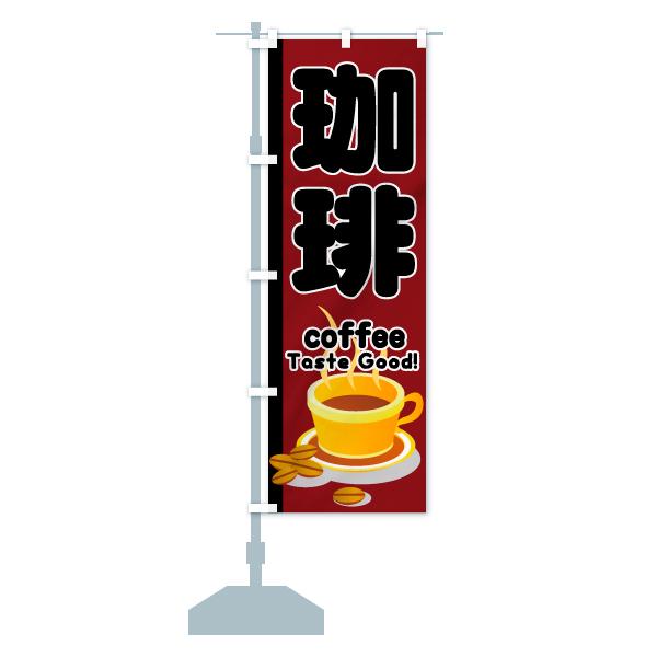 のぼり旗 珈琲 coffee Taste GoodのデザインCの設置イメージ