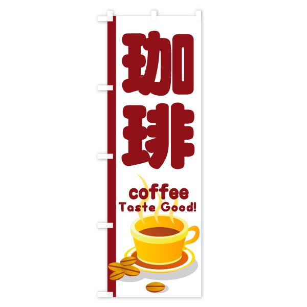 のぼり旗 珈琲 coffee Taste GoodのデザインAの全体イメージ