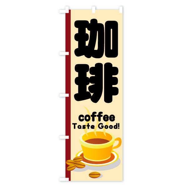 のぼり旗 珈琲 coffee Taste GoodのデザインBの全体イメージ