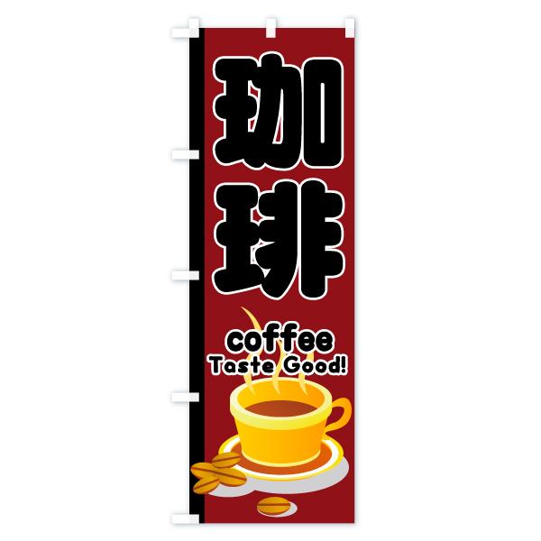 のぼり旗 珈琲 coffee Taste GoodのデザインCの全体イメージ