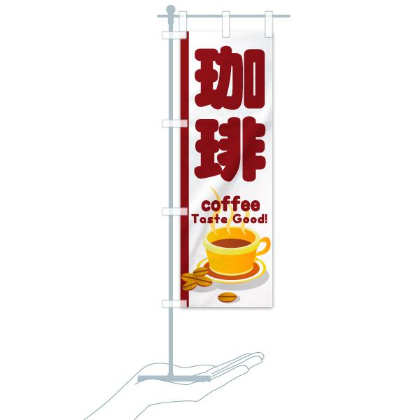 のぼり 珈琲 のぼり旗のデザインAのミニのぼりイメージ