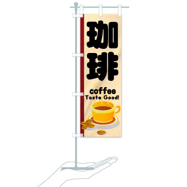 のぼり 珈琲 のぼり旗のデザインBのミニのぼりイメージ