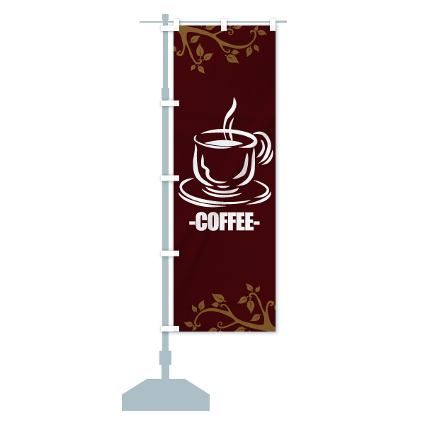 のぼり -COFFEE- のぼり旗のデザインAの設置イメージ