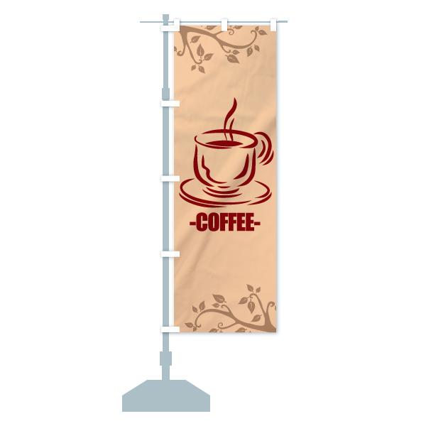 のぼり -COFFEE- のぼり旗のデザインBの設置イメージ