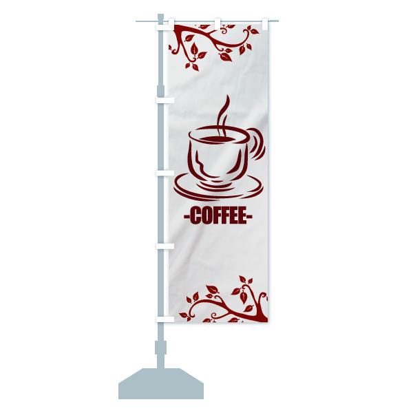のぼり -COFFEE- のぼり旗のデザインCの設置イメージ
