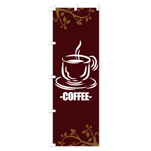のぼり旗 -COFFEE-のデザインAの全体イメージ