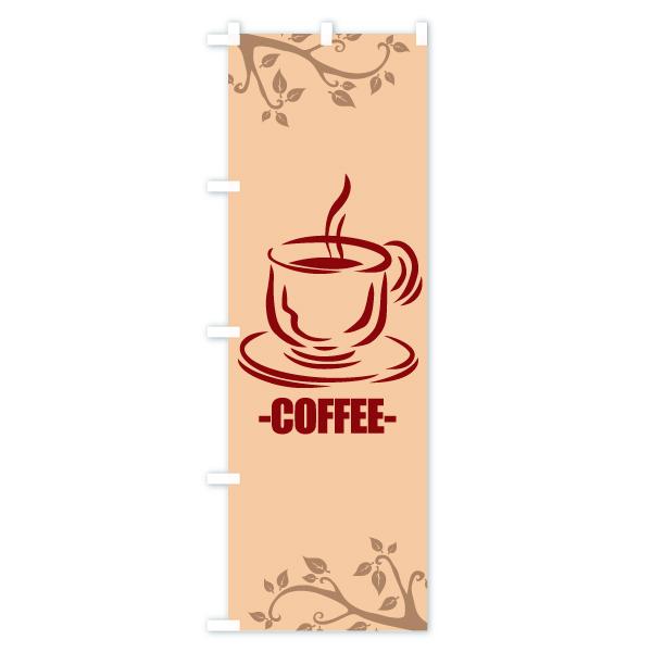 のぼり旗 -COFFEE-のデザインBの全体イメージ