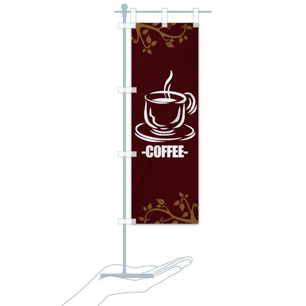 のぼり -COFFEE- のぼり旗のデザインAのミニのぼりイメージ