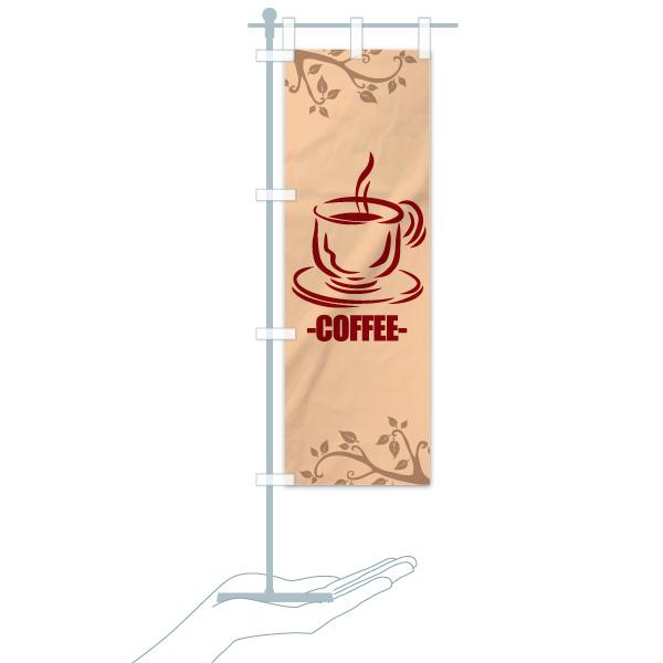 のぼり -COFFEE- のぼり旗のデザインBのミニのぼりイメージ