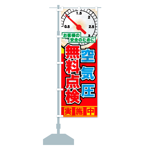のぼり旗 空気圧 無料点検 お客様の安全のためにのデザインAの設置イメージ