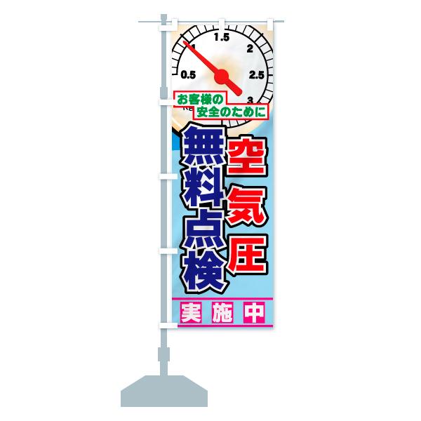 のぼり旗 空気圧 無料点検 お客様の安全のためにのデザインBの設置イメージ