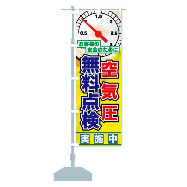 のぼり旗 空気圧 無料点検 お客様の安全のためにのデザインCの設置イメージ