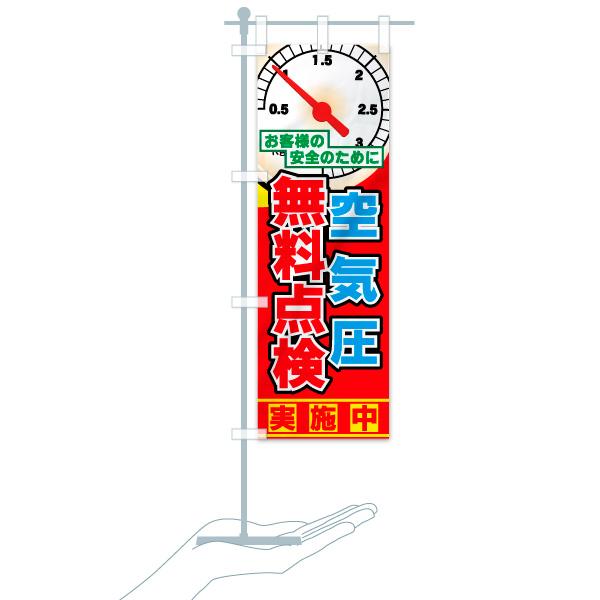 のぼり旗 空気圧 無料点検 お客様の安全のためにのデザインAのミニのぼりイメージ