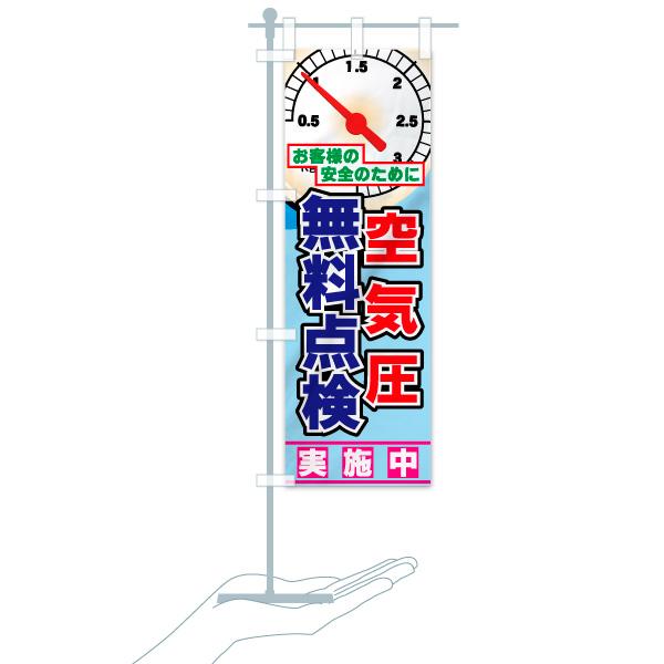 のぼり旗 空気圧 無料点検 お客様の安全のためにのデザインBのミニのぼりイメージ