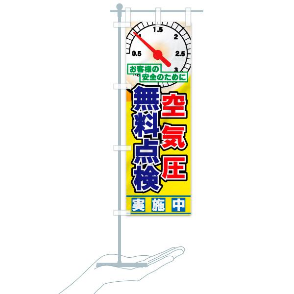 のぼり旗 空気圧 無料点検 お客様の安全のためにのデザインCのミニのぼりイメージ